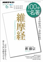 NHK 100分 de 名著  『維摩経』 2017年6月
