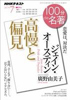 NHK 100分 de 名著 ジェイン・オースティン『高慢と偏見』 2017年7月