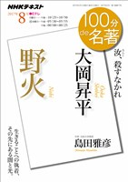 NHK 100分 de 名著 大岡昇平『野火』 2017年8月