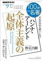 NHK 100分 de 名著 ハンナ・アーレント『全体主義の起原』 2017年9月