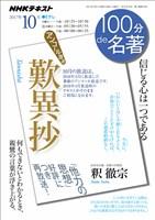 NHK 100分 de 名著 歎異抄 2017年10月