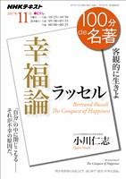 NHK 100分 de 名著 ラッセル『幸福論』 2017年11月