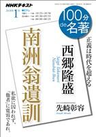 NHK 100分 de 名著 西郷隆盛『南洲翁遺訓』 2018年1月