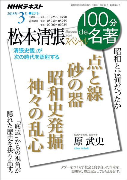 NHK 100分 de 名著 松本清張スペシャル 2018年3月