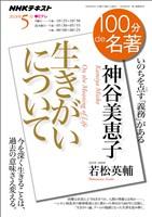 NHK 100分 de 名著 神谷美恵子『生きがいについて』 2018年5月