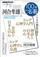 NHK 100分 de 名著 河合隼雄スペシャル 2018年7月