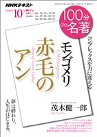 NHK 100分 de 名著 モンゴメリ 『赤毛のアン』 2018年10月