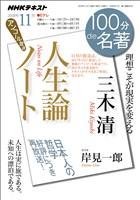 NHK 100分 de 名著 三木 清 『人生論ノート』 2018年11月