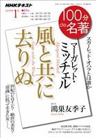 NHK 100分 de 名著 マーガレット・ミッチェル 『風と共に去りぬ』 2019年1月