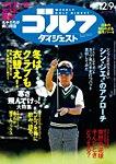 週刊ゴルフダイジェスト 2014/12/09号