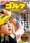 週刊ゴルフダイジェスト 2017/2/14号