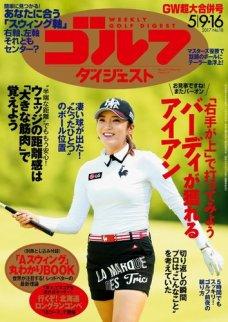 週刊ゴルフダイジェスト 2017/5/9・16号