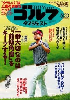 週刊ゴルフダイジェスト 2017/5/23号