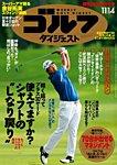 週刊ゴルフダイジェスト 2017/11/14号