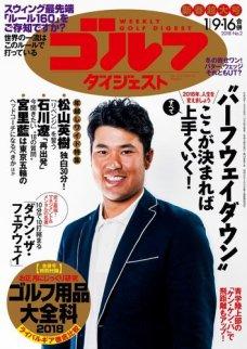 週刊ゴルフダイジェスト 2018/1/9・16号