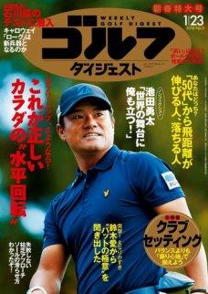 週刊ゴルフダイジェスト 2018/1/23号
