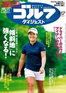 週刊ゴルフダイジェスト 2018/7/17号