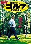 週刊ゴルフダイジェスト 2018/11/27号