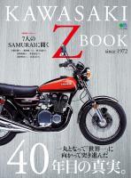 エイムック KAWASAKI Z BOOK