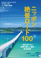 エイムック ニッポン絶景ロード100