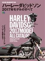エイムック ハーレーダビッドソン 2017年モデルのすべて