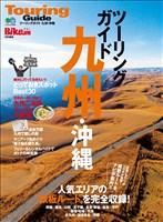 エイムック ツーリングガイド九州・沖縄