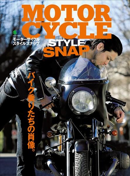 エイムック MOTORCYCLE STYLE SNAP