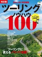エイムック 改訂版 ツーリングノウハウ100