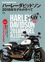 エイムック ハーレーダビッドソン 2018年モデルのすべて