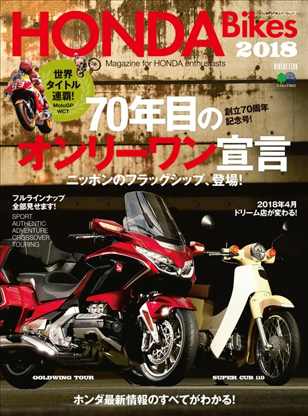 エイムック HONDA Bikes 2018