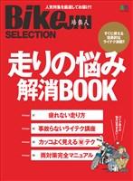 エイムック BikeJIN Selection 走りの悩み解消BOOK