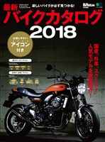 エイムック 最新バイクカタログ2018