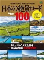 エイムック 日本の絶景ロード100