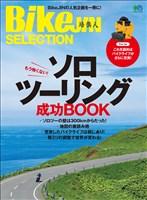 エイムック BikeJIN SELECTION ソロツーリング成功BOOK
