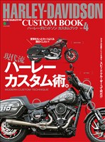 エイムック HARLEY-DAVIDSON CUSTOM BOOK Vol.4