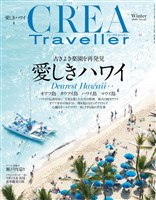 CREA Traveller 2018 Winter NO.52