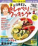 上沼恵美子のおしゃべりクッキング 2014年8月号