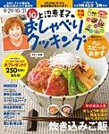 上沼恵美子のおしゃべりクッキング 2014年10月号