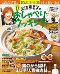 上沼恵美子のおしゃべりクッキング 2014年11月号