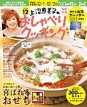 上沼恵美子のおしゃべりクッキング 2014年12月号