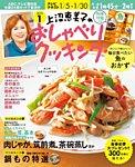 上沼恵美子のおしゃべりクッキング 2015年1月号