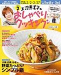 上沼恵美子のおしゃべりクッキング 2015年2月号