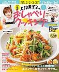 上沼恵美子のおしゃべりクッキング 2015年3月号