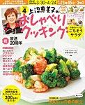 上沼恵美子のおしゃべりクッキング 2015年4月号