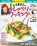 上沼恵美子のおしゃべりクッキング 2015年5月号