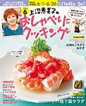 上沼恵美子のおしゃべりクッキング 2015年6月号
