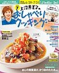上沼恵美子のおしゃべりクッキング 2015年7月号