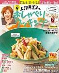 上沼恵美子のおしゃべりクッキング 2015年9月号