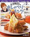 上沼恵美子のおしゃべりクッキング 2016年2月号