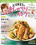 上沼恵美子のおしゃべりクッキング 2016年5月号
